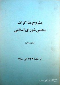 مشروح مذاکرات مجلس شورای اسلامی (دوره پنجم) از جلسه 226 الی 250