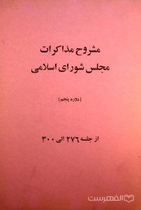 مشروح مذاکرات مجلس شورای اسلامی (دوره پنجم) از جلسه 276 الی 300