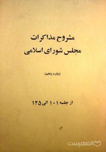 مشروح مذاکرات مجلس شورای اسلامی (دوره پنجم) از جلسه 101 الی 125