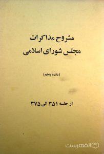 مشروح مذاکرات مجلس شورای اسلامی (دوره پنجم) از جلسه 351 الی 375