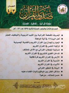 صدی القرآن 3 و 4