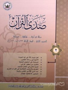 صدی القرآن 2