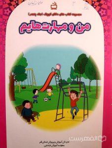مجموعه کتاب های دانای کوچک (جلد پنجم)، من و مهارت هایم
