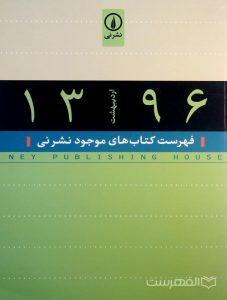 فهرست کتاب های موجود نشر نی اردیبهشت 1396
