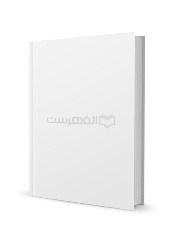 فهرست نسخههای خطی مرکز احیاء میراث اسلامی (جلد چهارم)