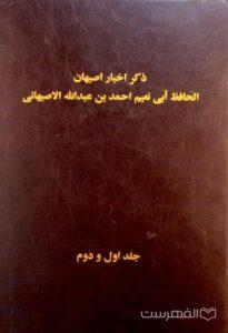 ذکر اخبار اصبهان (جلد اول و دوم، دو جلد در یک مجلد)
