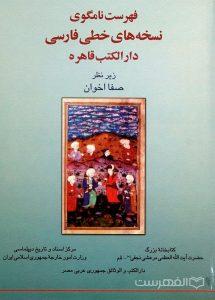 فهرست نامگوی نسخه های خطی فارسی دارالکتب قاره