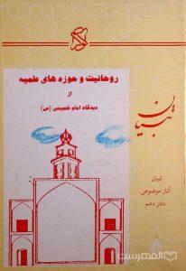 روحانیت و حوزه های علمیه از دیدگاه امام خمینی (س)