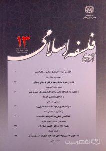 دوفصلنامه آموزه های فلسفه اسلامی 13