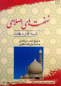 نهضت های اصلاحی شبه قاره هند (شیخ احمد سرهندی، شاه ولی الله دهلوی)