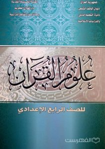علوم القرآن (للصف الرابع الإعدادی)