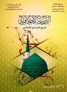 التربیة الاخلاقیة (الرابع الإعدادی الإسلامی)