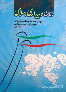 زنان و بیداری اسلامی (جلد اول)