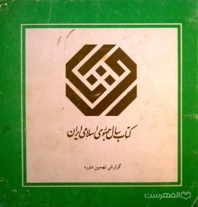 کتاب سال جمهوری اسلامی ایران