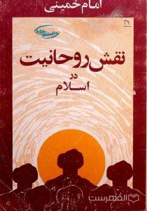 امام خمینی، نقش روحانیت در اسلام