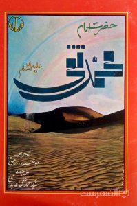 حضرت امام محمد تقی علیه السلام
