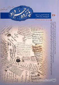 پانزده خرداد، شماره 36