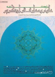 پژوهشنامه علوم و معارف قرآن کریم، شماره 3