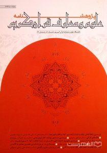 پژوهشنامه علوم و معارف قرآن کریم، شماره 5