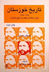تاریخ خوزستان 1878- 1925