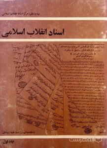 اسناد انقلاب اسلامی