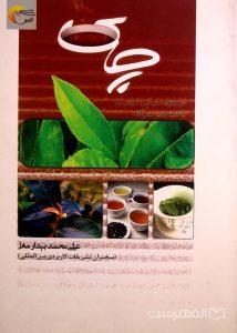 چای (تاریخچه انواع و خواص آن و آدابی چای عصرانه)
