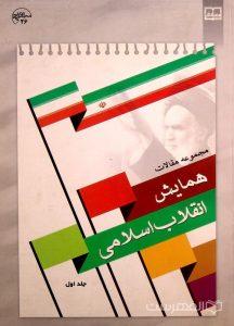 مجموعه مقالات همایش انقلاب اسلامی (دو جلدی)