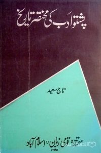 پشتو ادب کی مختصر تاریخ