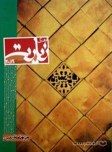فصلنامه فرهنگ زیارت 19 و 20