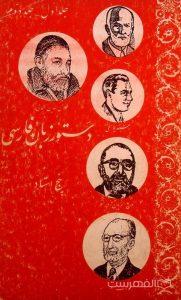 دستور زبان فارسی پنج استاد (جلد اول و دوم)