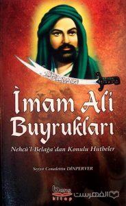 Imam Ali Buyruklari
