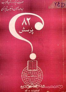 82 پرسش از حضرت آیت الله آقای حاج سید عبدالحسین دستغیب