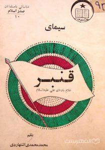 سیمای قنبر، غلام باوفای علی علیه السلام