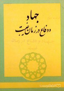 جهاد و دفاع در زمان غیبت (قسمت سوم)