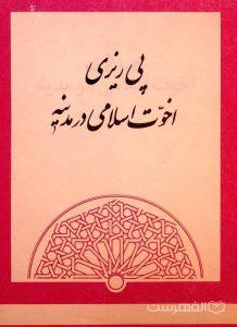 پی ریزی اخوت اسلامی در مدینه