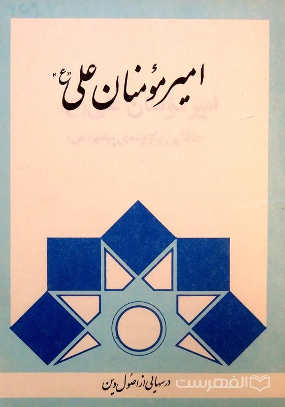 امیر مؤمنان علی (ع) جانشین برگزیده ی پیامبر (ص)