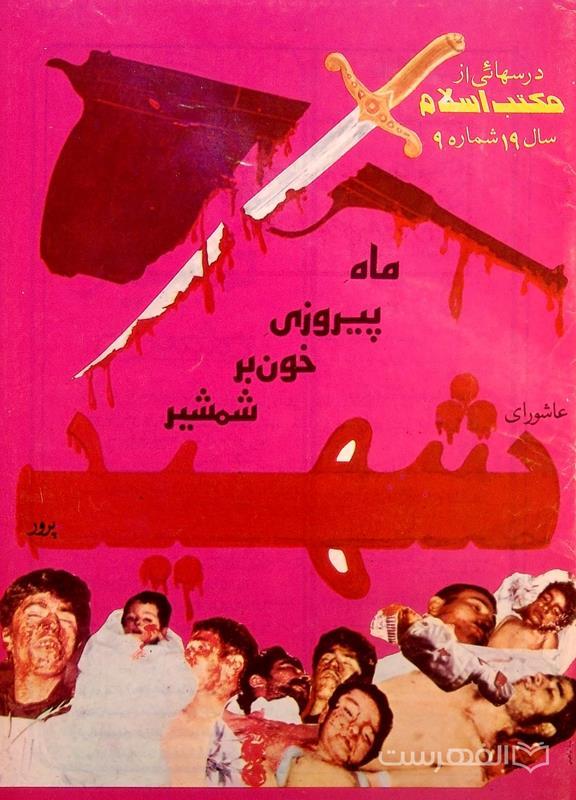 مجله ماهانه دینی و علمی درسهائی از مکتب اسلام شماره 9