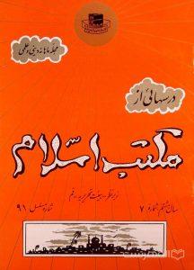 مجله ماهانه دینی و علمی درسهائی از مکتب اسلام شماره 7