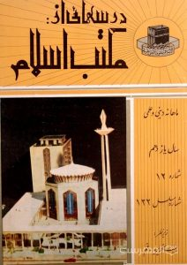 درسهایی از : مکتب اسلام