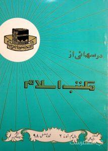 درسهایی از مکتب اسلام