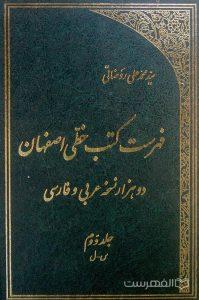 فهرست کتب خطی اصفهان دو هزار نسخه عربی و فارسی