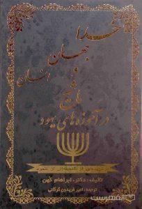 خدا، جهان، انسان و ماشیح در آموزه های یهود