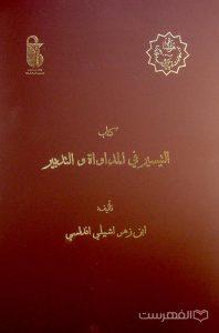 کتاب التیسیر فی المداواة و التدبیر (جلد اول و دوم)