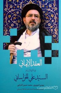 العقد الإیمانی فی تکریم الأستاذ السید علی الخراسانی