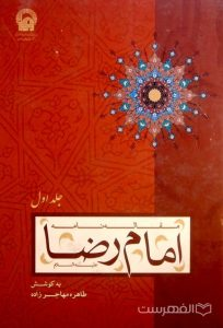 مقاله نامه امام رضا علیه السلام (دو جلدی)