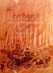 از حریم تا حرم (سفرنامۀ ابوالحسن خان فخر الملک (اردلان) به عتبات)