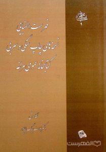 فهرست الفبایی نسخه های چاپ سنگی و سربی کتابخانۀ عمومی مراغه
