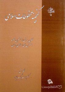 گنجینه مخطوطات اسلامی