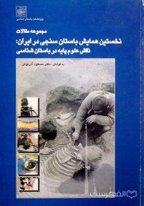 مجموعه مقالات نخستین همایش باستان سنجی در ایران: نقش علوم پایه در باستان شناسی