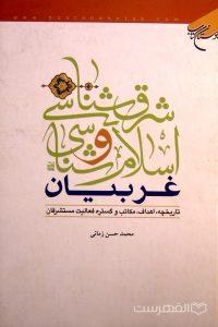شرق شناسی و اسلام شناسی غربیان